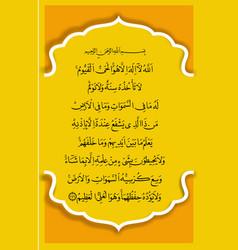 ayat kursi with beautiful arch vector image