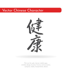 Chinese character health vector