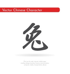 chinese character rabbit vector image