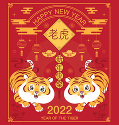 Chinese new year 2022 year of the tiger cartoon vector