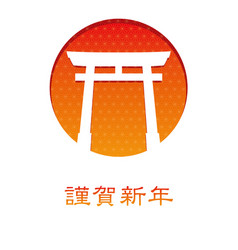 New years card with a shinto gateway vector
