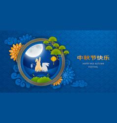 mid autumn festival celebration background vector image