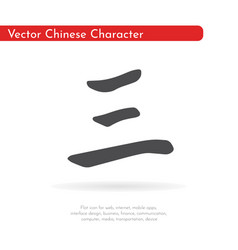 chinese character three vector image
