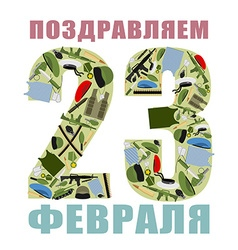 23 February Day of defenders of fatherland vector image