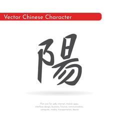 chinese character yang vector image