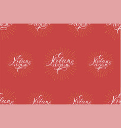 seamless pattern with calligraphic text happy new vector image