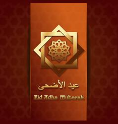 arabic islamic calligraphy of text eid al-adha vector image