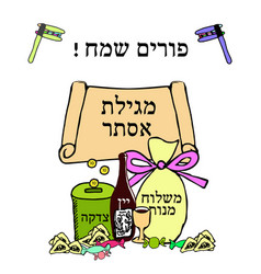 Inscription in hebrew happy purim elements for vector