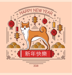 happy new 2018 year festive banner with cute vector image
