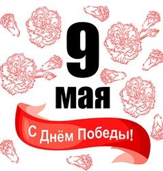 9 mai carnation vector image