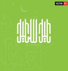 arabic and english calligraphy eid saeed or eid vector image