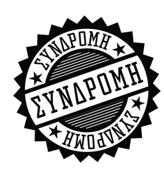 Subscription stamp in greek vector