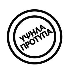 High standard stamp in greek vector