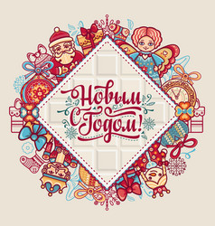 New year card happy holidays in cyrillic vector