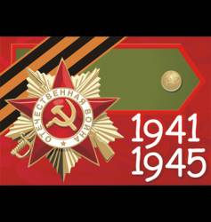 Russian victory banner vector image