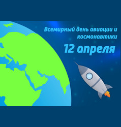 the rocket and the planet earth in space the text vector image