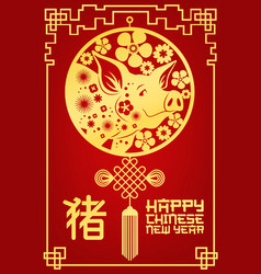 chinese new year pig poster with gold pattern vector image