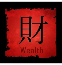 Chinese Characters Wealth vector