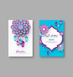 ramadan kareem greeting posters vector image