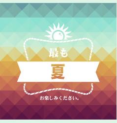 Vintage japanese summer vacation greeting card vector