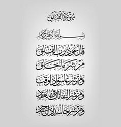 arabic calligraphy surah falaq daybreak vector image