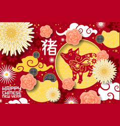 Happy chinese new year of pig zodiac animal vector