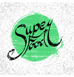 lettering superfood written by hand with grunge vector image
