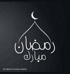 White color ramadan mubarak creative typography vector