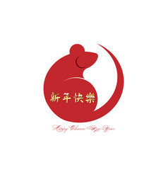 year rat is symbol 2020 logo chinese vector image