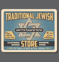 Jewish traditional store retro poster vector