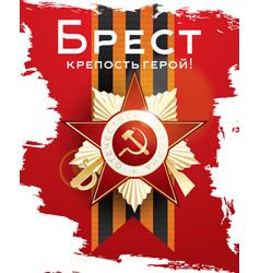 Brest fortress hero vector