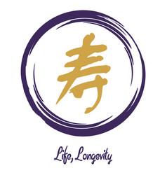 sacred geometry 0133 life longevity vector image