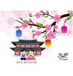 cherry blossom background korea new year korean vector image