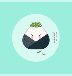 Wrapped onigiri japanese rice ball edible algae vector