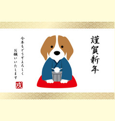 a year of the dog new years card vector image