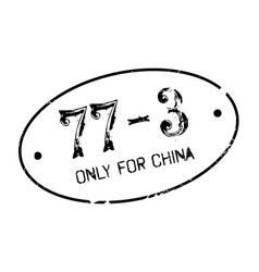 Only for china rubber stamp vector