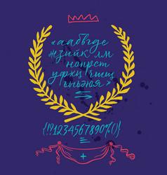 russian calligraphic alphabet vector image
