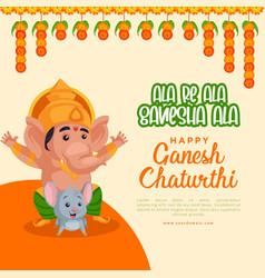 banner design of happy ganesh chaturthi vector image