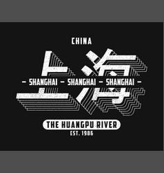 Shanghai china typography graphics for slogan vector