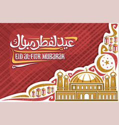 greeting card for holiday eid al-fitr vector image