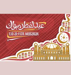 Greeting card for holiday eid al-fitr vector
