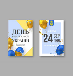 Ukrainian independence day posters vector