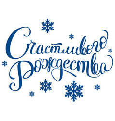 merry christmas text translation from russian vector image vector image