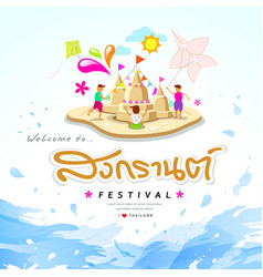 amazing songkran festival on water splash vector image