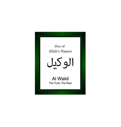 Al wakil allah name in arabic writing - god name vector