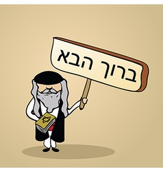 Welcome to Israel people vector image vector image