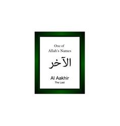 Al aakhir allah name in arabic writing - god name vector