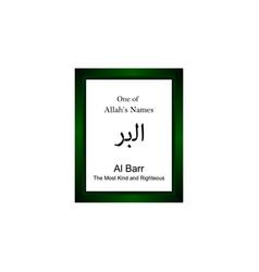 Al barr allah name in arabic writing - god name vector