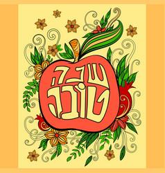 rosh hashanah greeting card vector image
