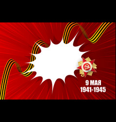 9 may russian victory day banner speech bubble vector